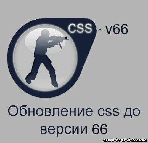 Администратор. патч для counter strike source с v65 до v66. Комментариев: